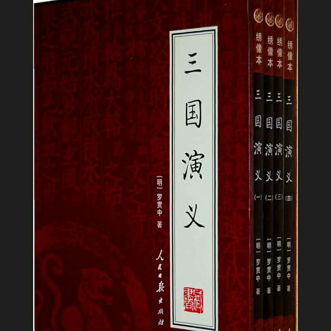 历史评书三国演义(文强先生演播)