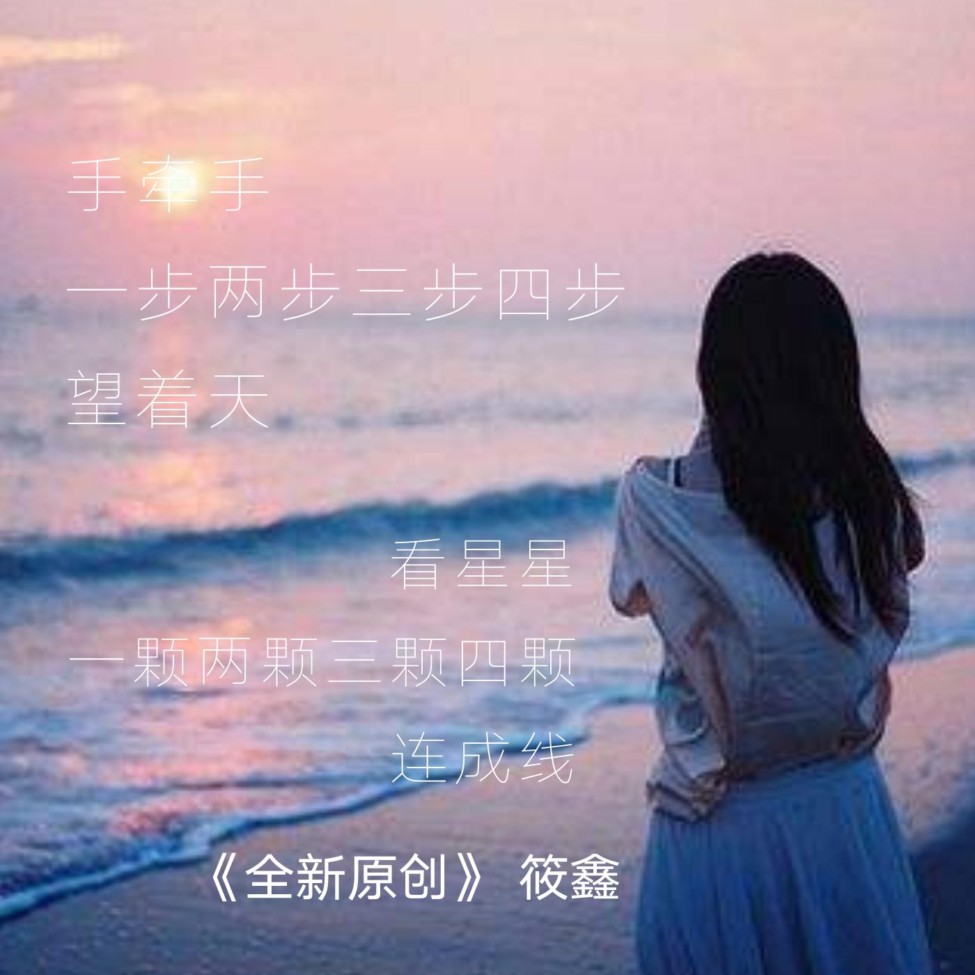 筱鑫(全新创作)