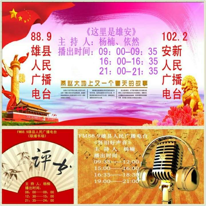 889雄县电台主播杨楠