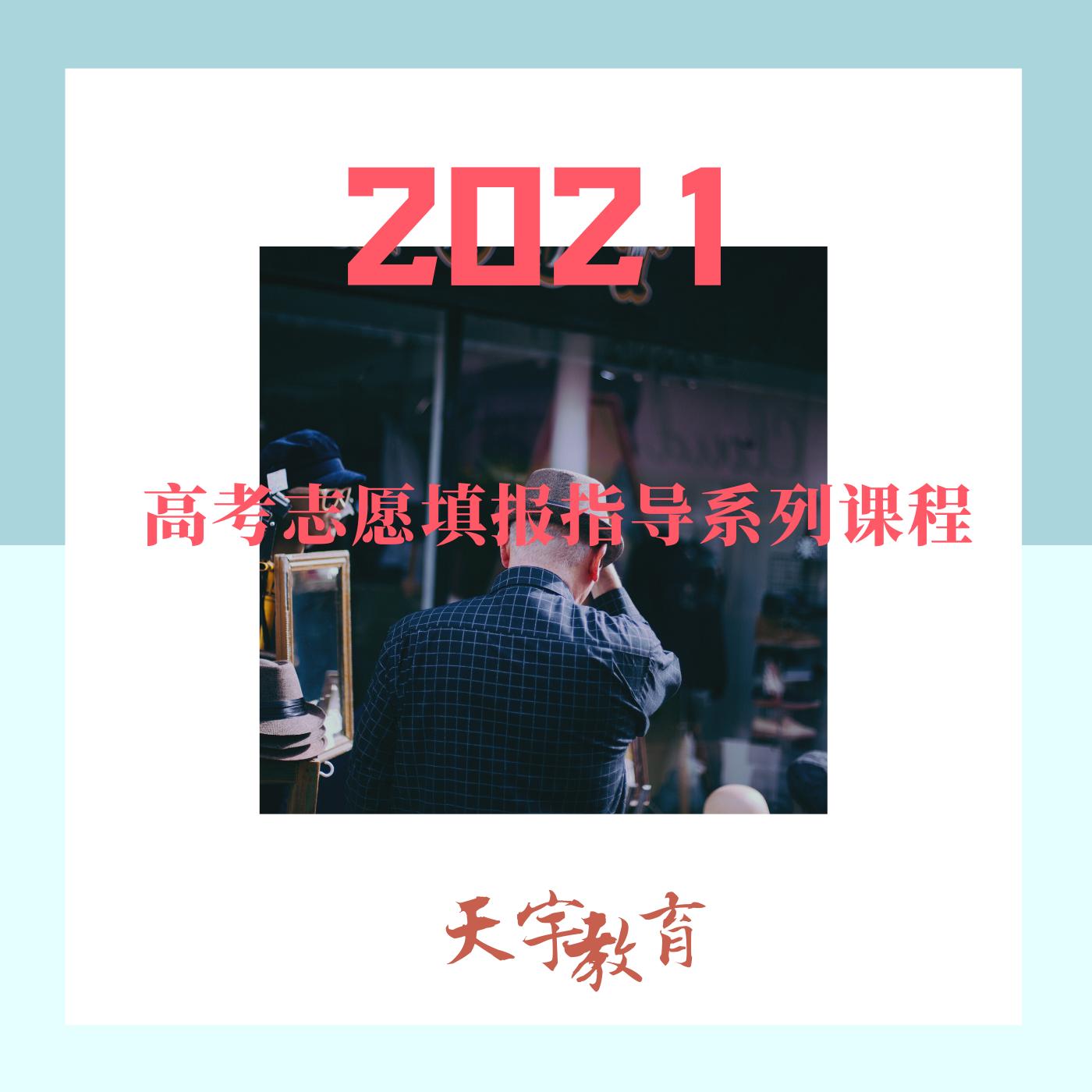 2021年高考志愿填报指导系列课程