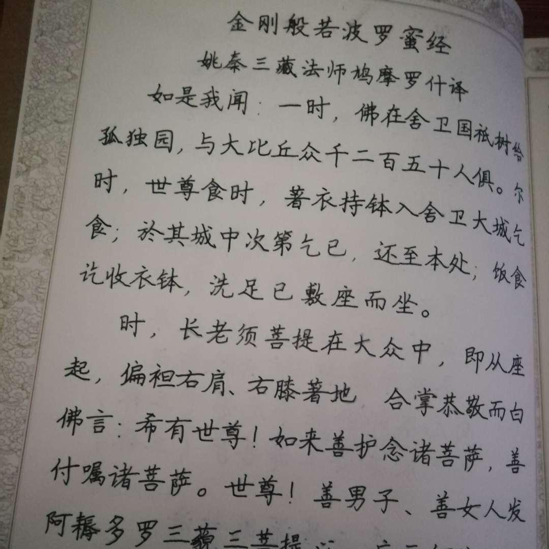 南怀瑾讲座——金刚经说什么