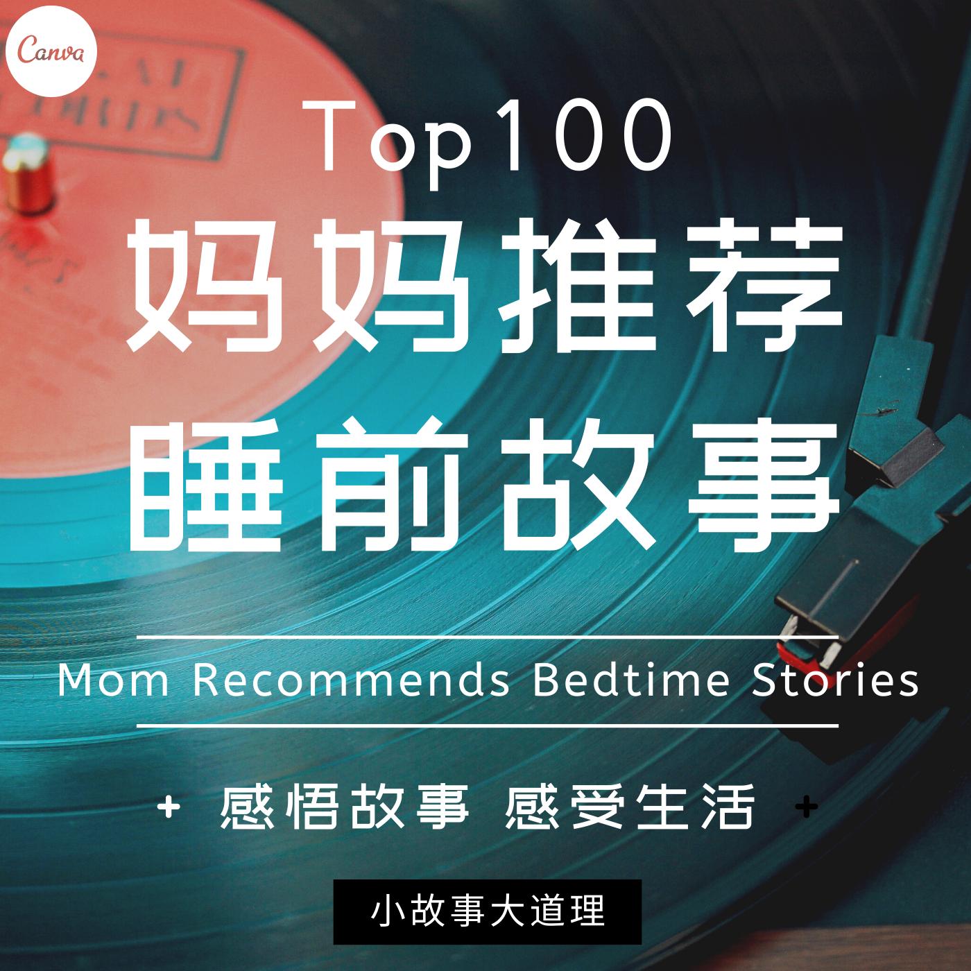 TOP100个妈妈推荐的睡前故事
