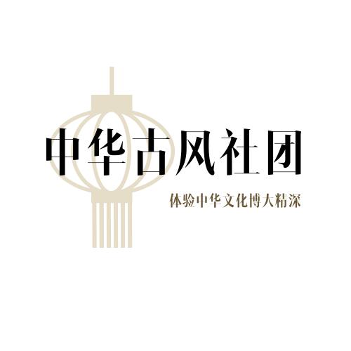 中华古风社团