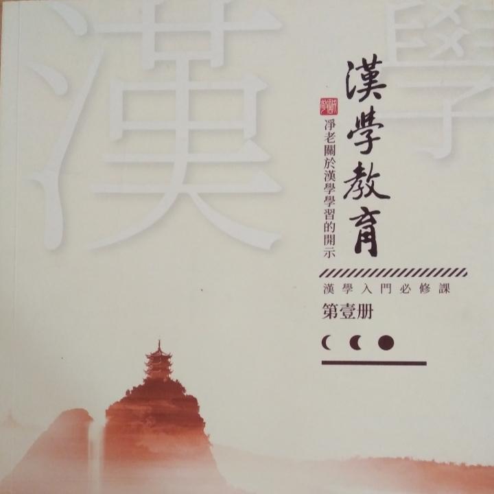 《漢學教育》有聲書