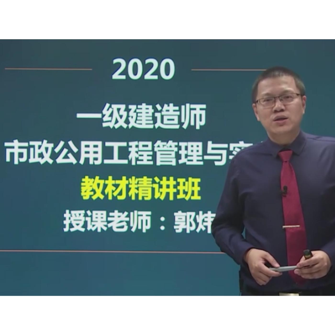 2020年一建市政-精讲班-郭炜