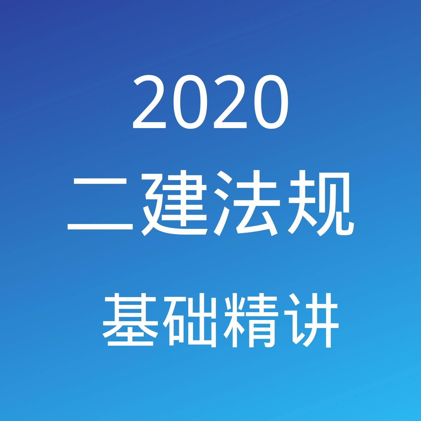 2020二建法规基础精讲