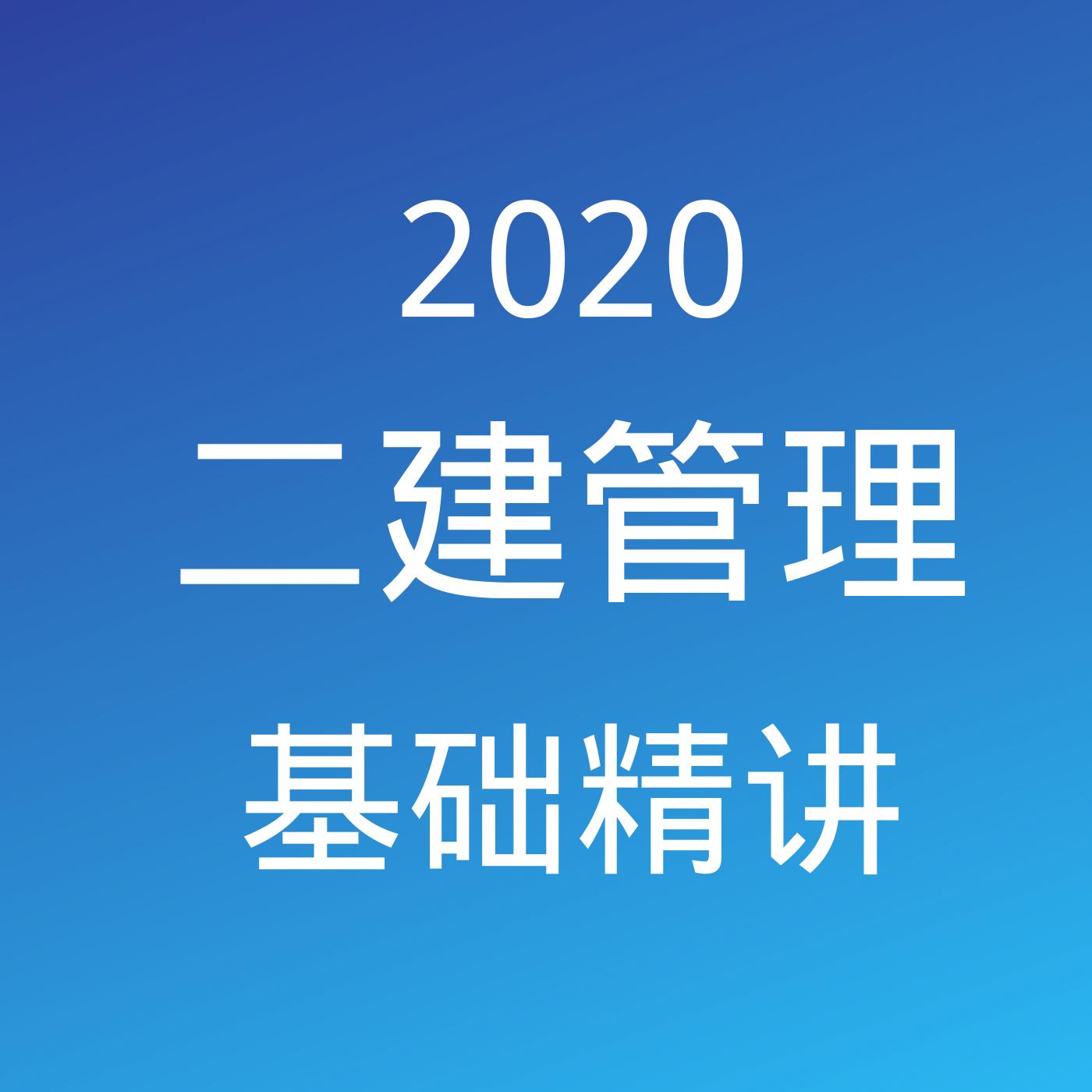 2020二建管理基础精讲