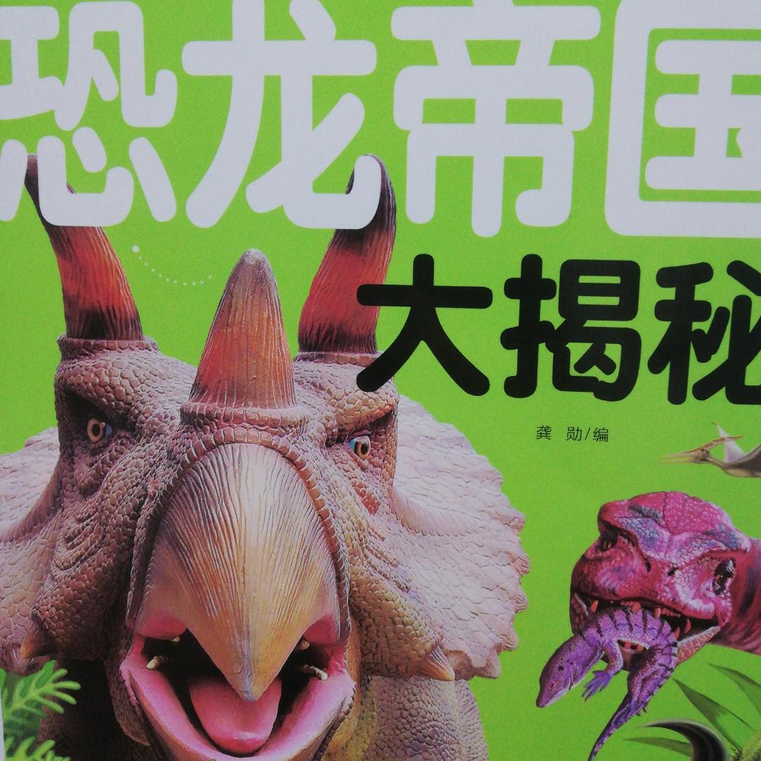 恐龙帝国大揭秘