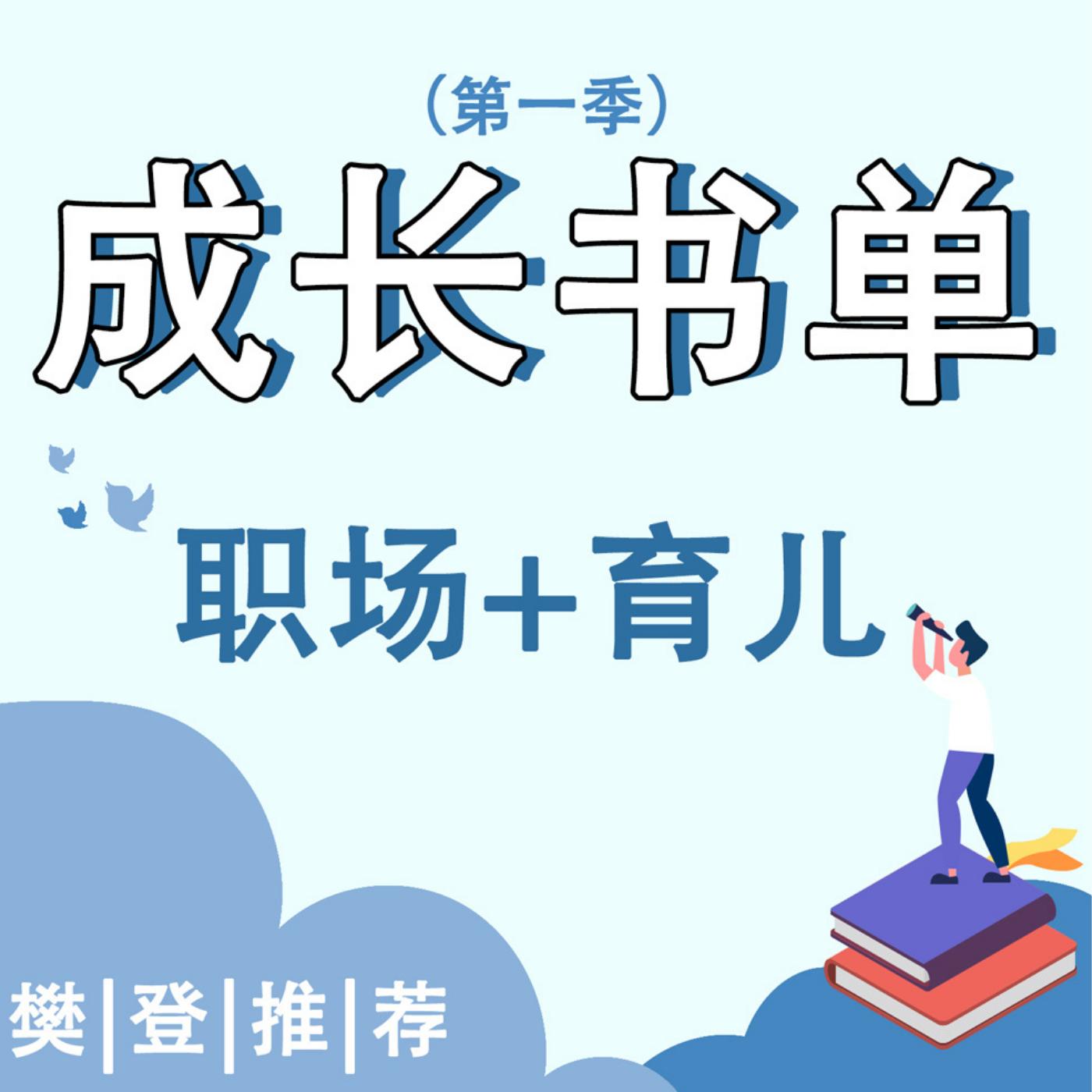 第一季成长书单•职场+育儿|樊登推荐