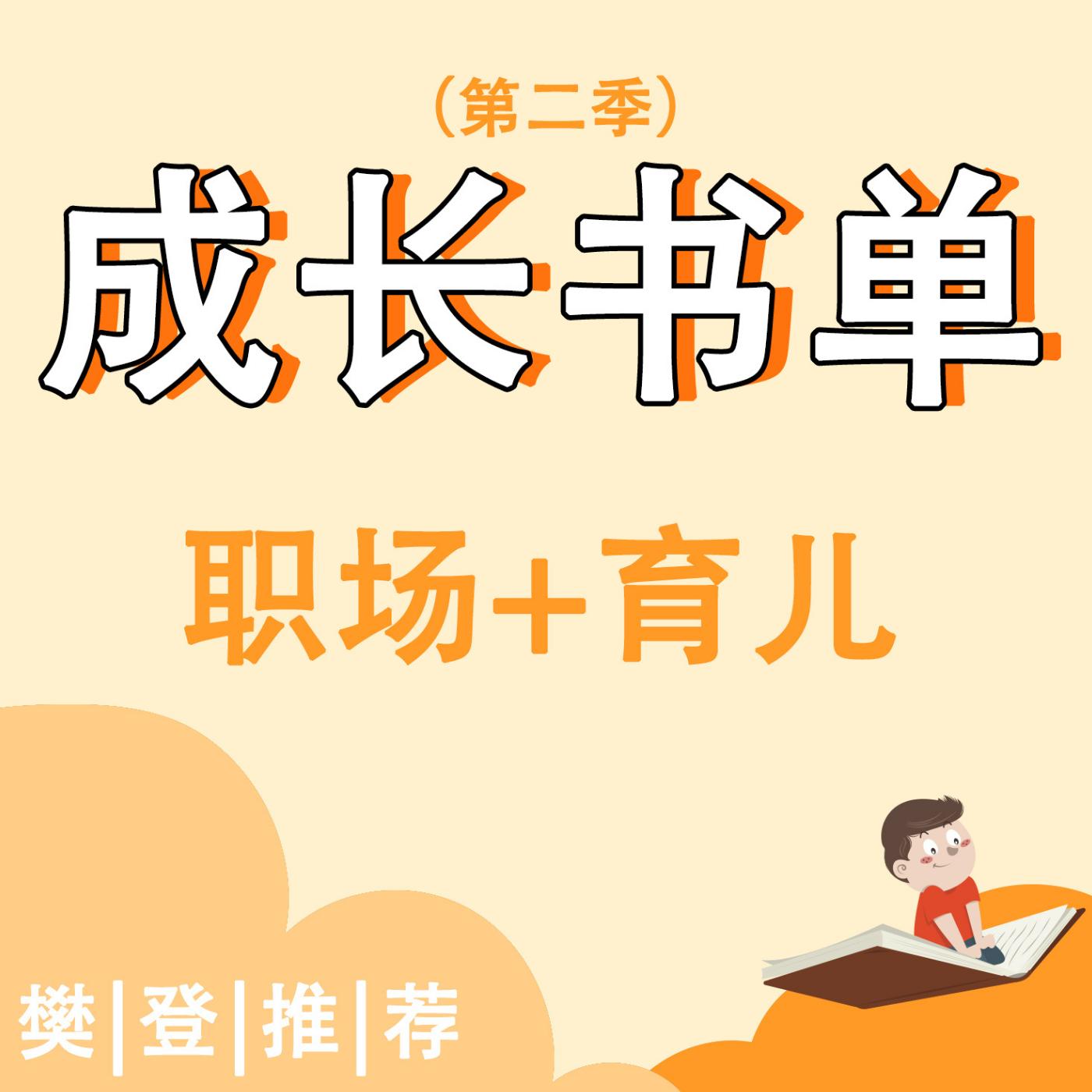 第二季成长书单•职场+育儿|樊登推荐