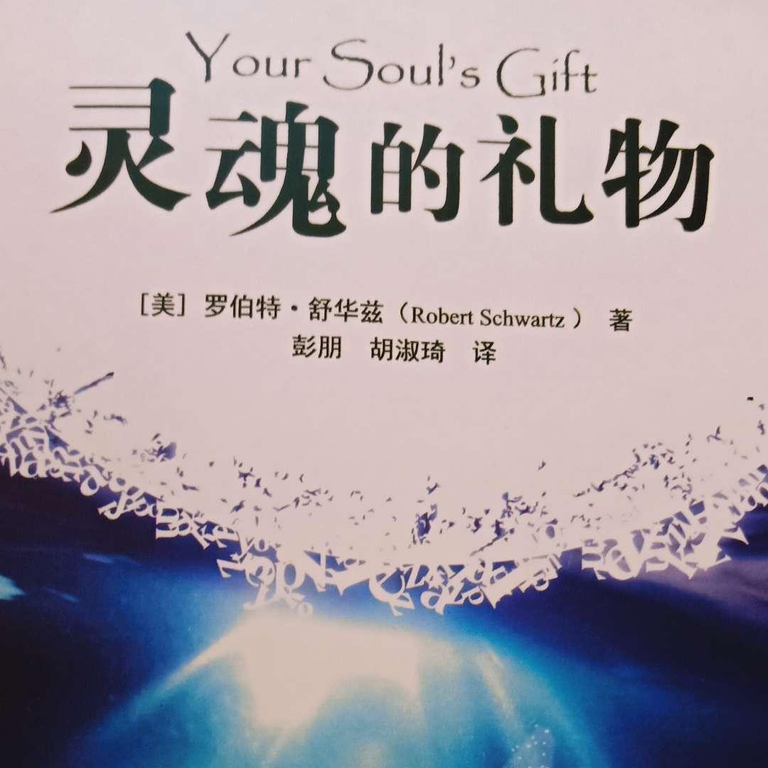 《灵魂的礼物》