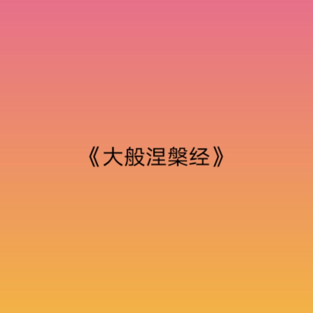 《大般涅槃经》略讲