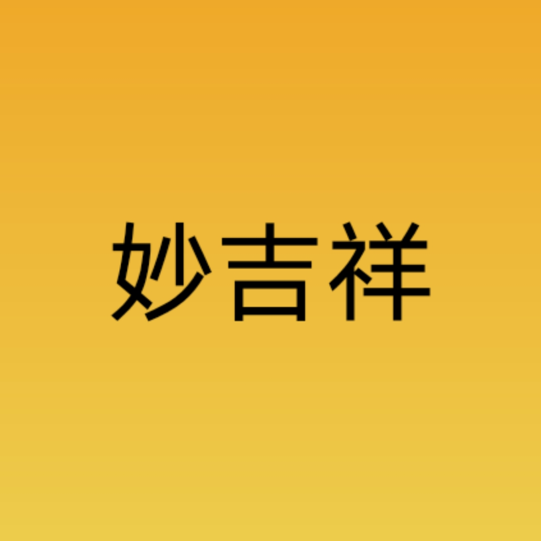 文殊菩萨经典