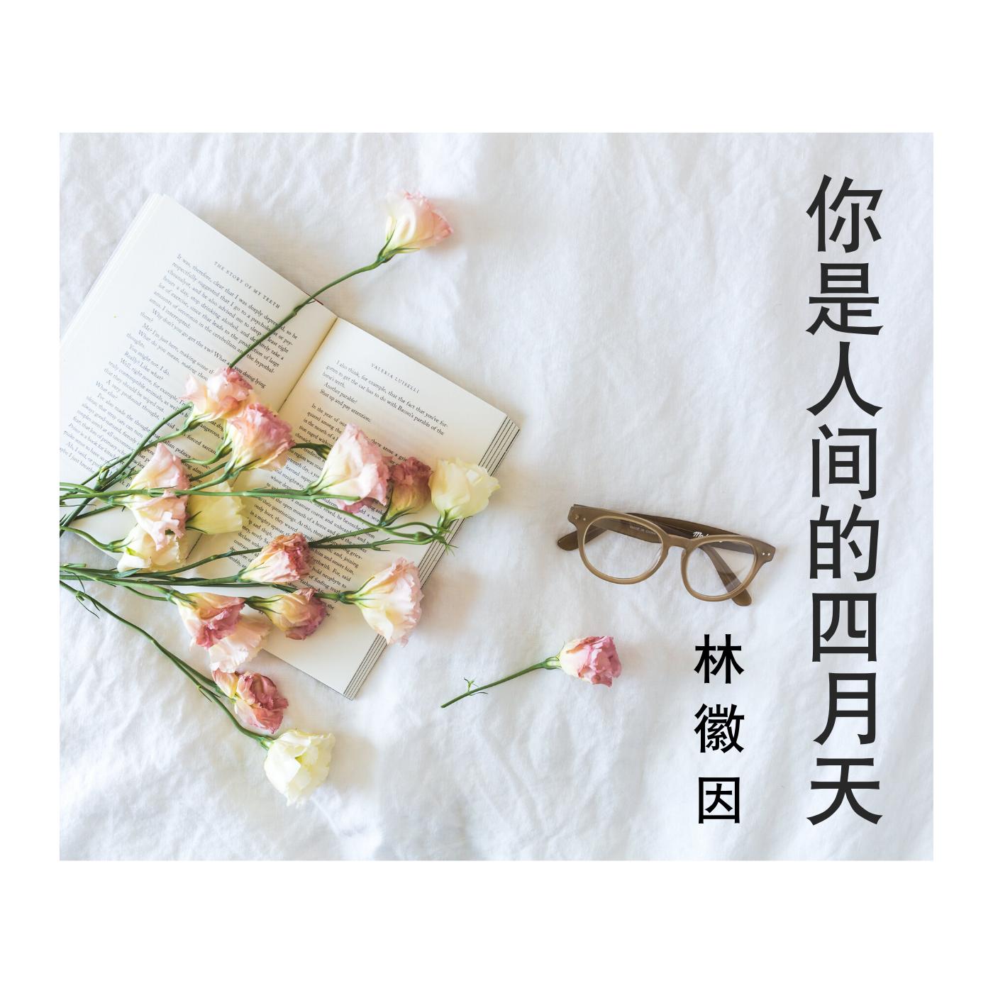 林徽因 《你是人间的四月天》