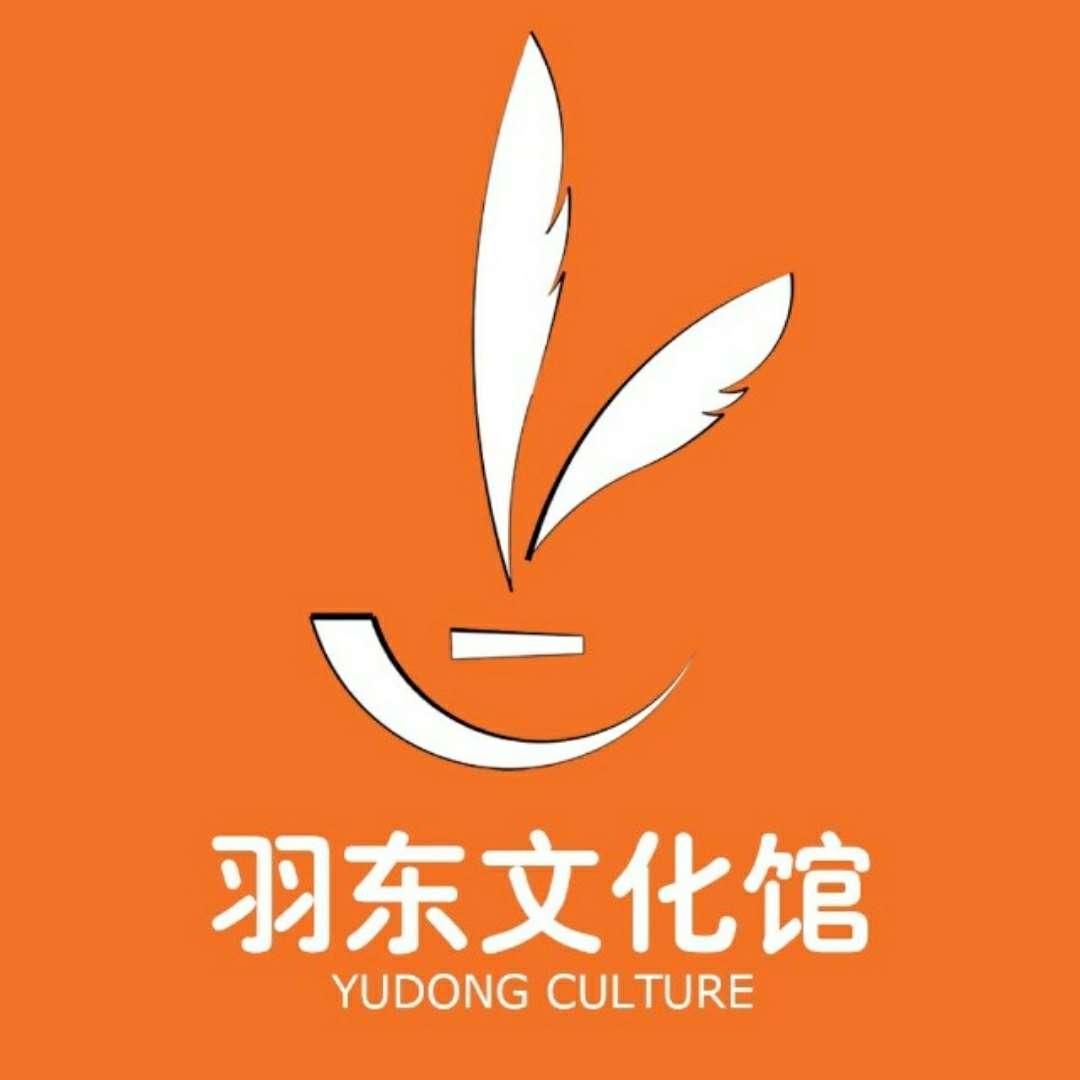 羽东文化馆