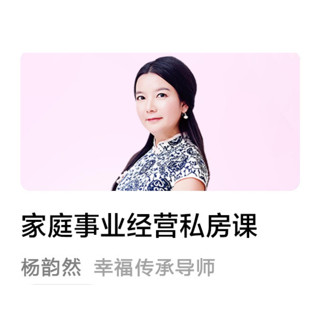 杨韵然老师两性课程独播