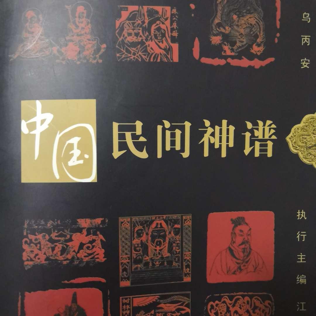 中国民间神谱