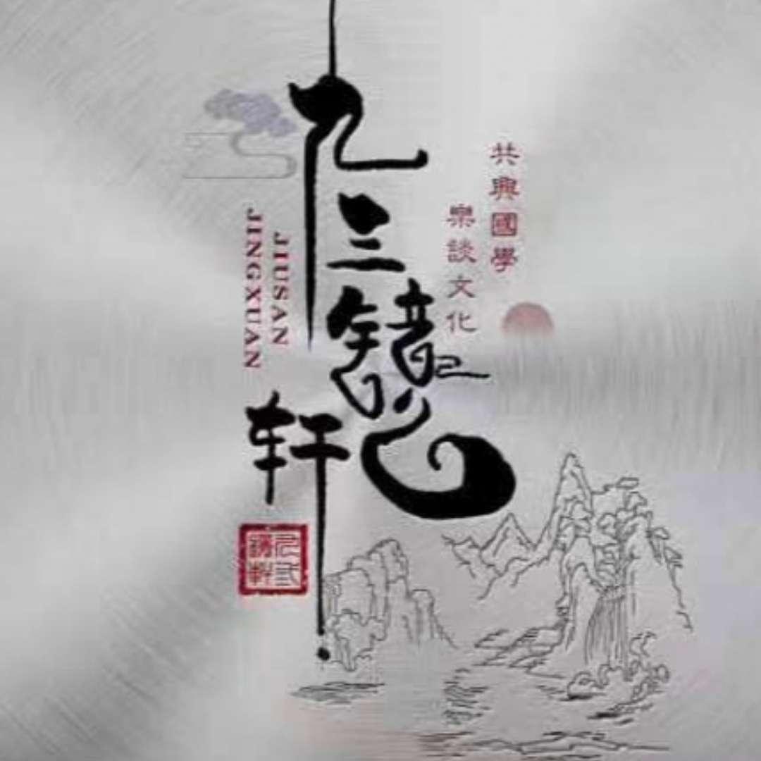 九三镜轩谈国学之易经风水并不神秘!