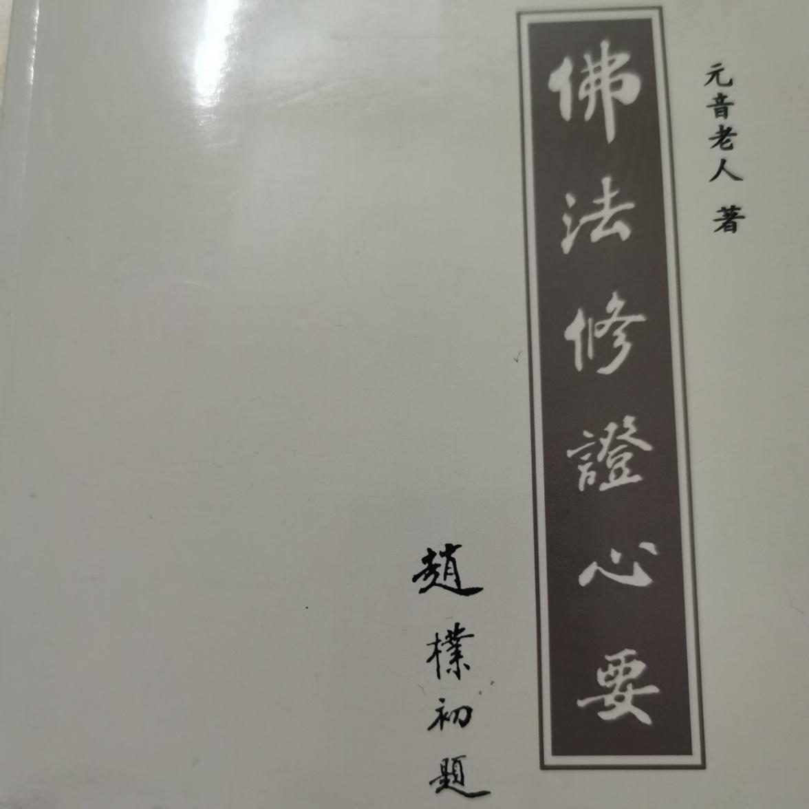 《心经抉隐(节选)》粤语复述