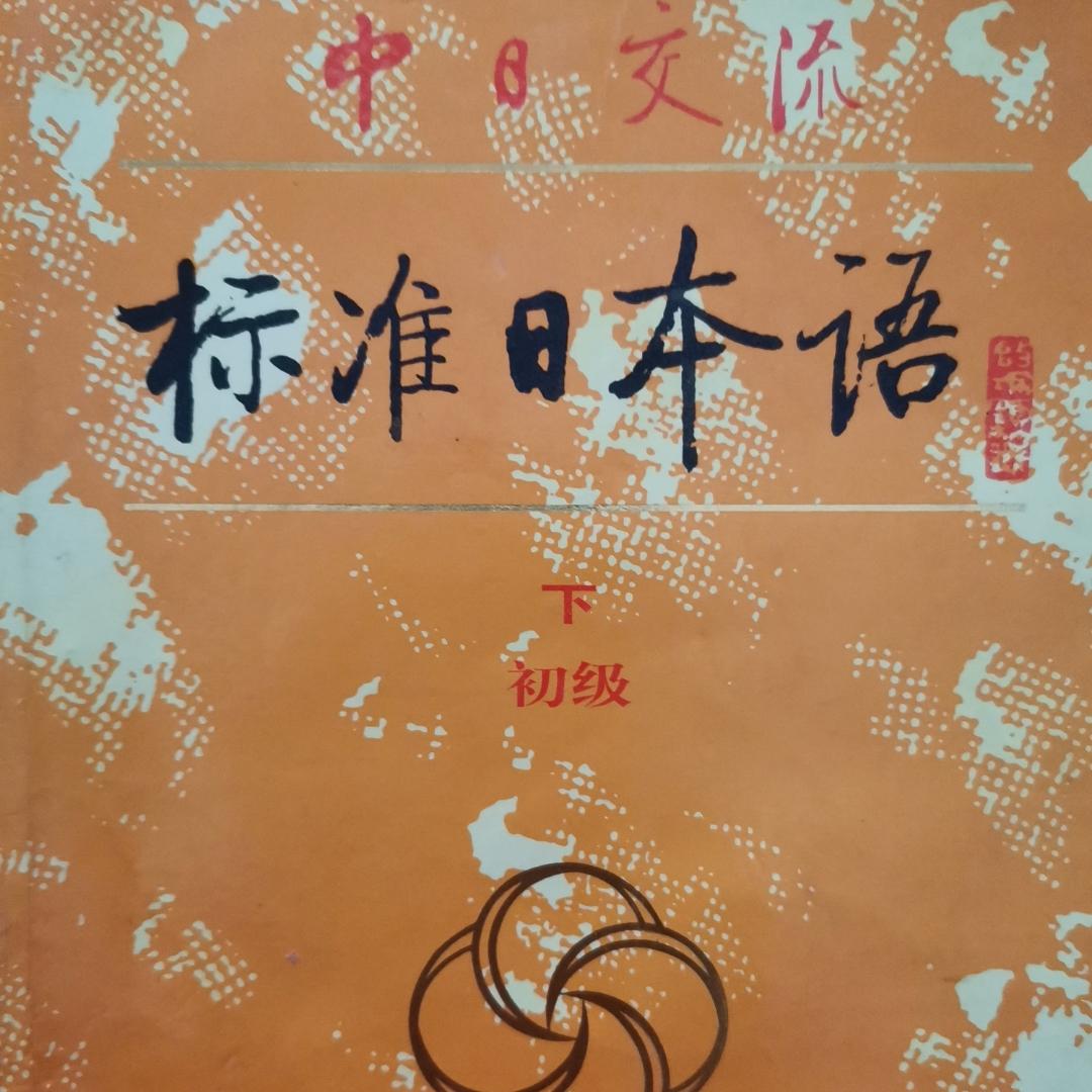日语读诵练习&日语初级(下)原文读诵