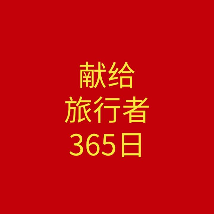 献给旅行者365日