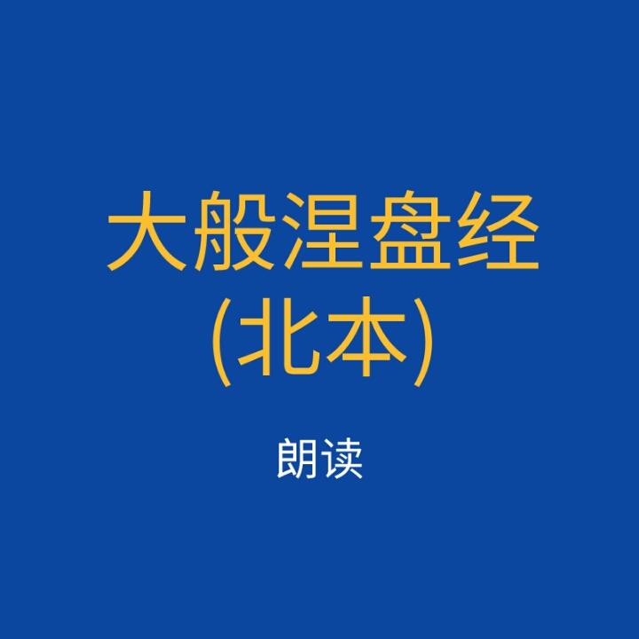 朗读《大般涅盘经》北本