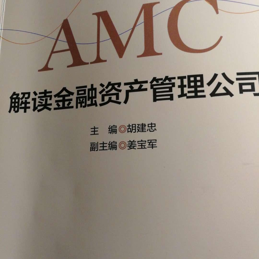 中国AMC公司解码