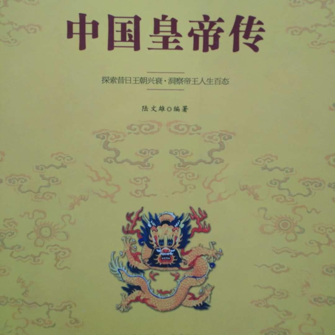 《中国皇帝传》