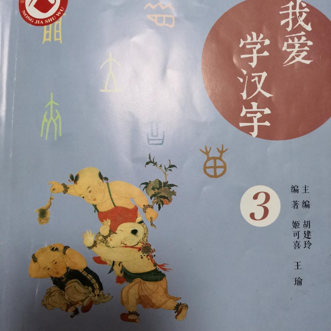 我爱学汉字