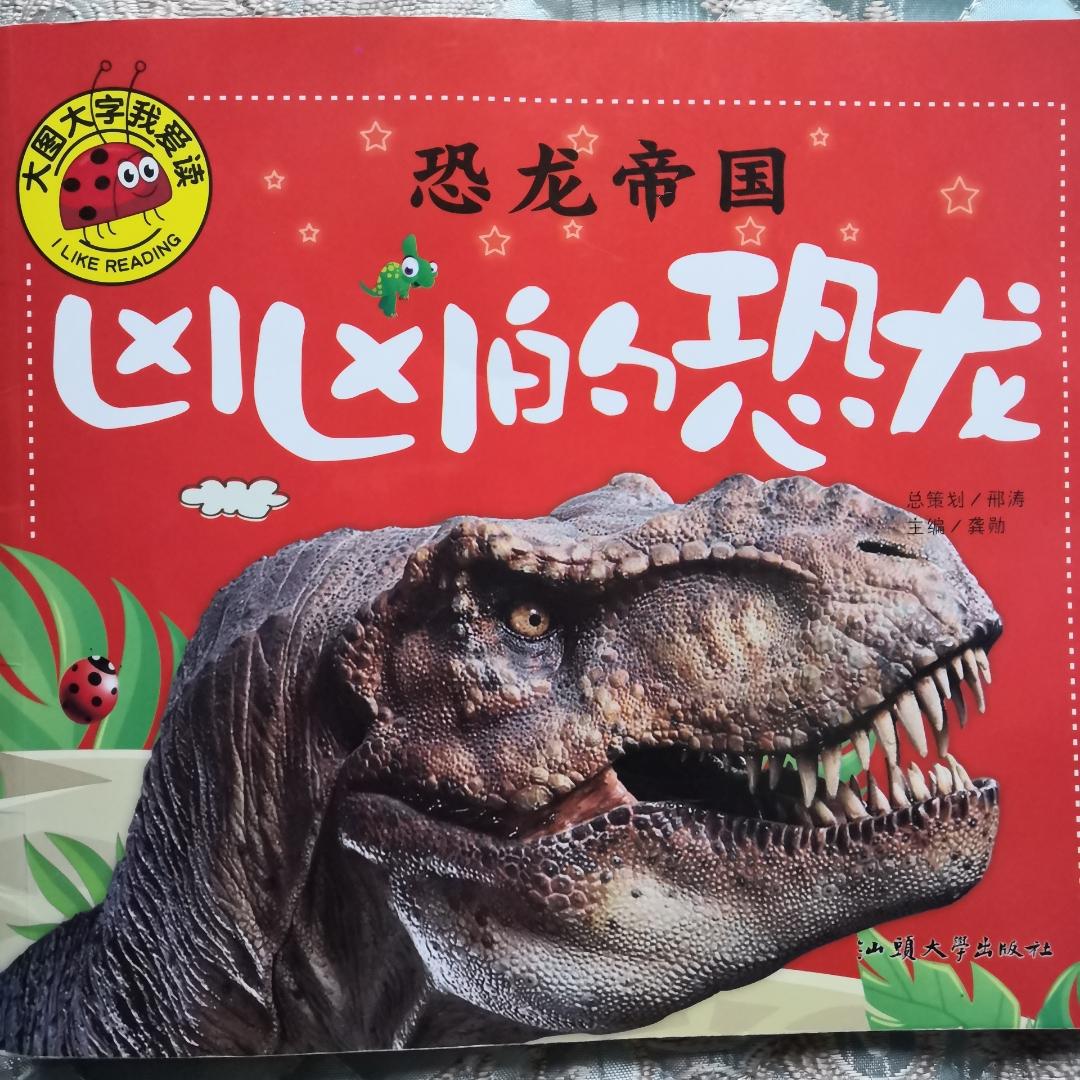 恐龙小知识