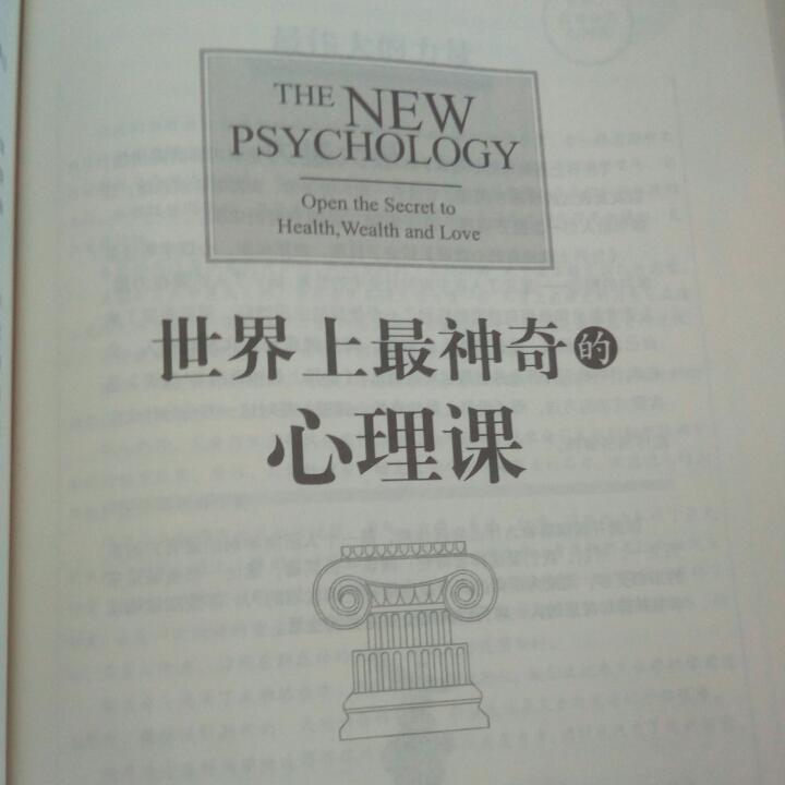 《世界上最神奇的心理课》