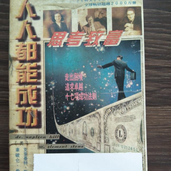粤语精读《思考致富》