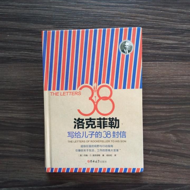粤语《洛克菲勒写给儿子38封信》