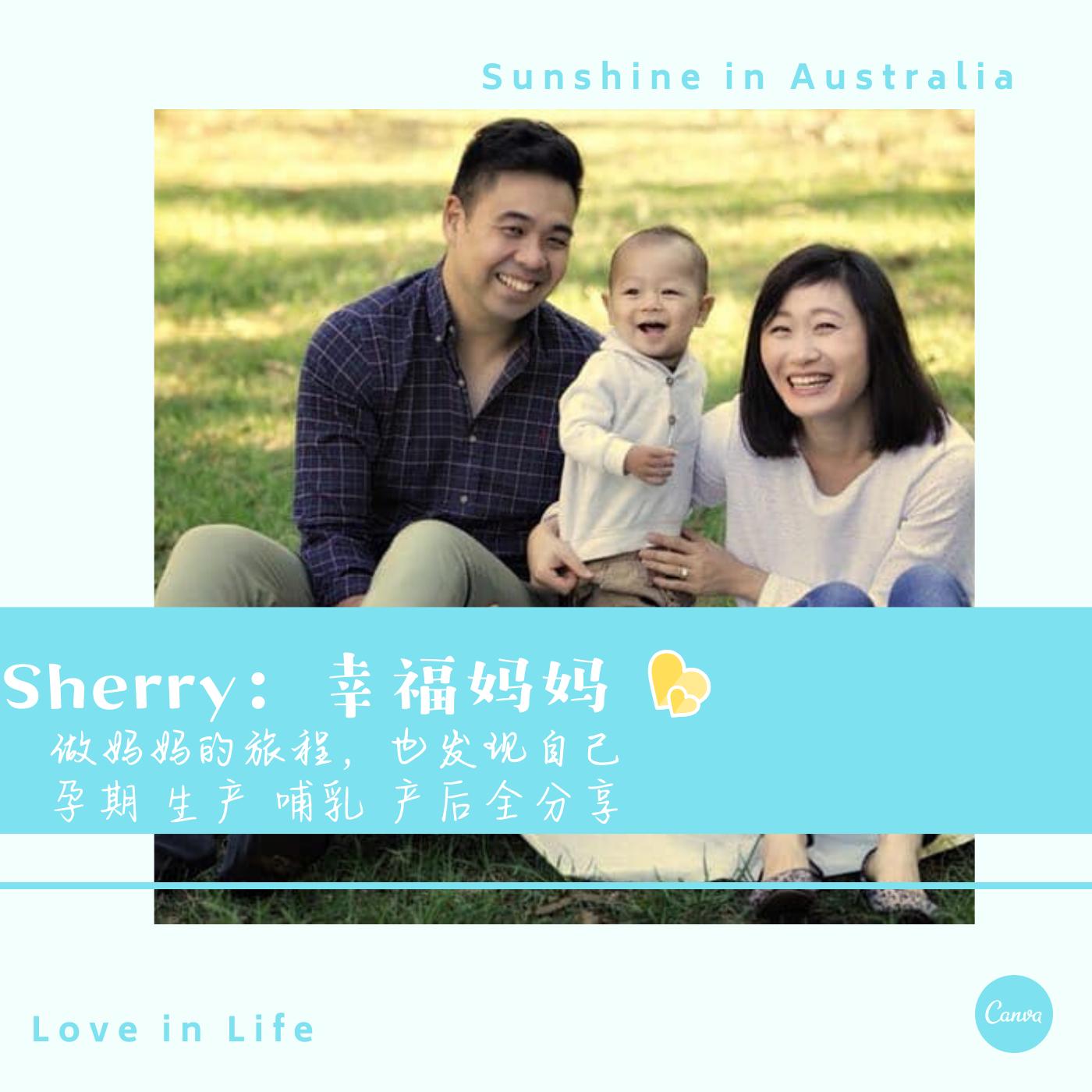 Sherry:幸福妈妈