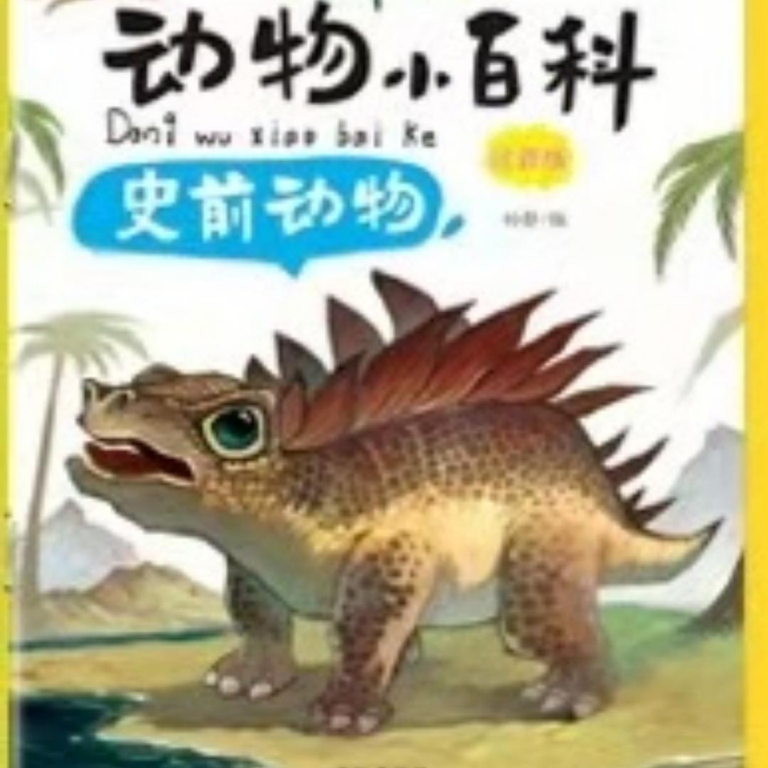 动物小百科之史前动物