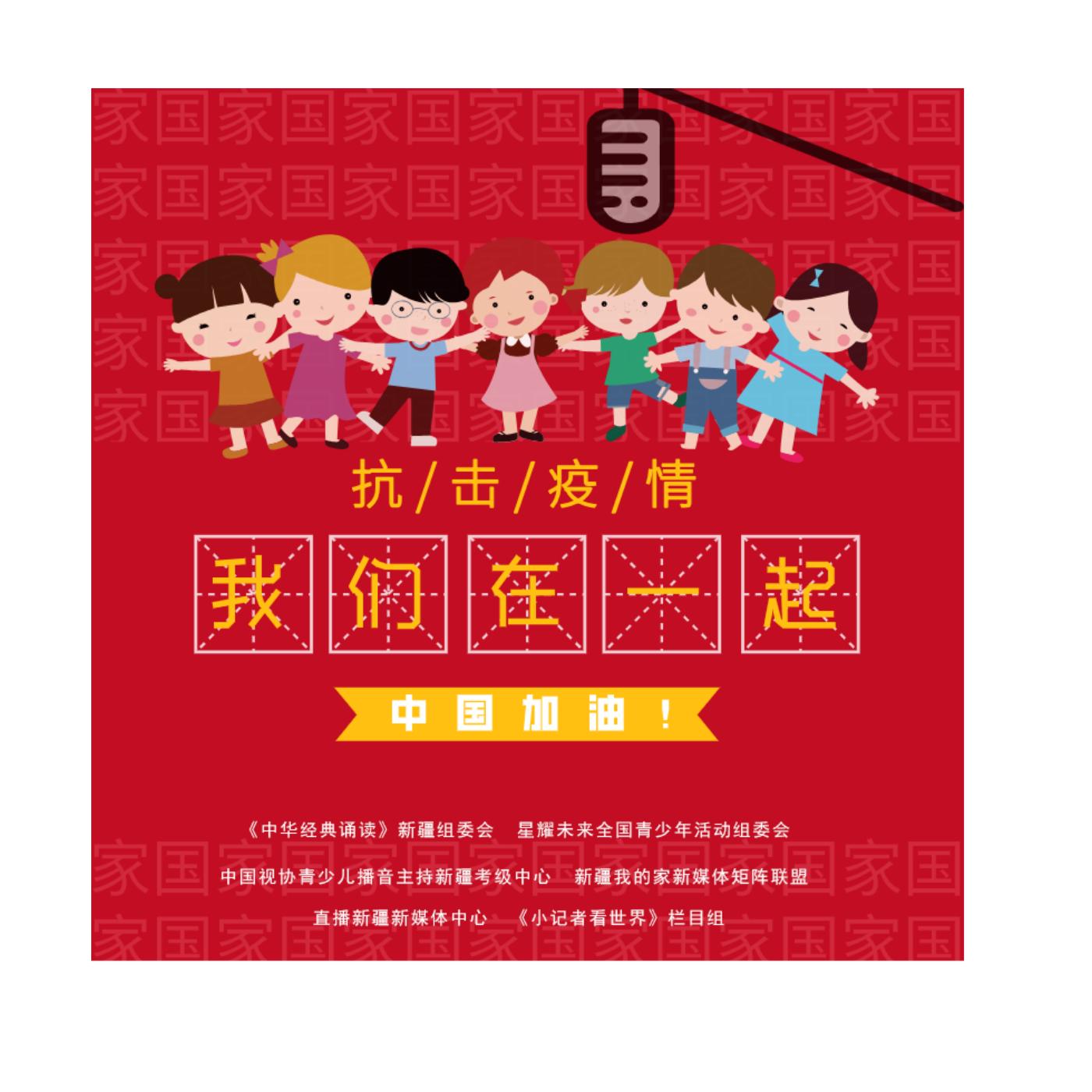 《中华经典诵读》入选朗诵作品展播