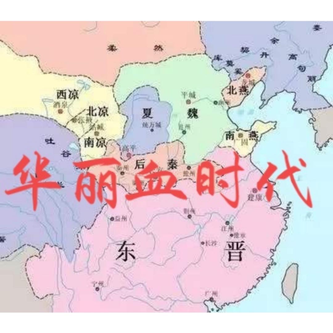 两晋南北朝另类史:华丽血时代
