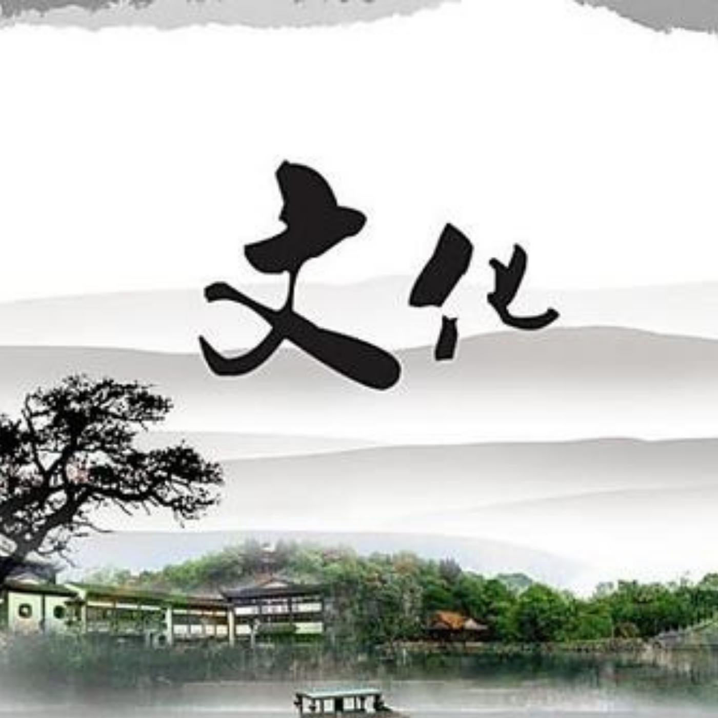 《影响力人物》——传统文化专栏