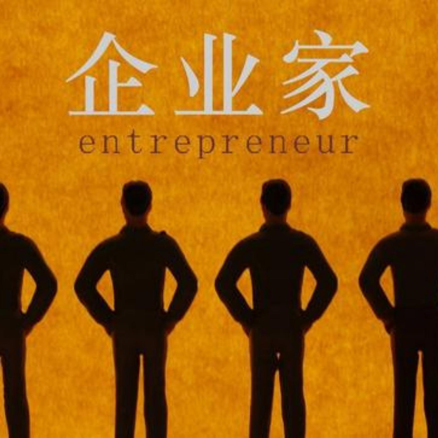 《影响力人物》——企业家专栏