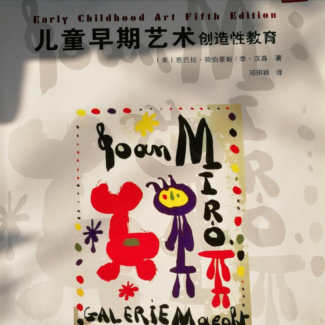 儿童早期艺术创造性教育