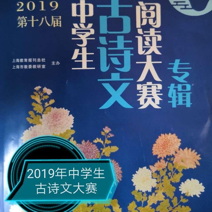 2019年中学生古诗文大赛