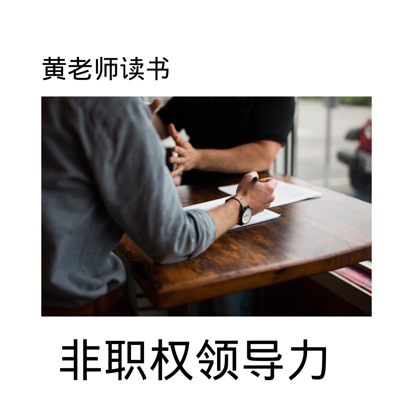 黄老师读书|非职权领导力