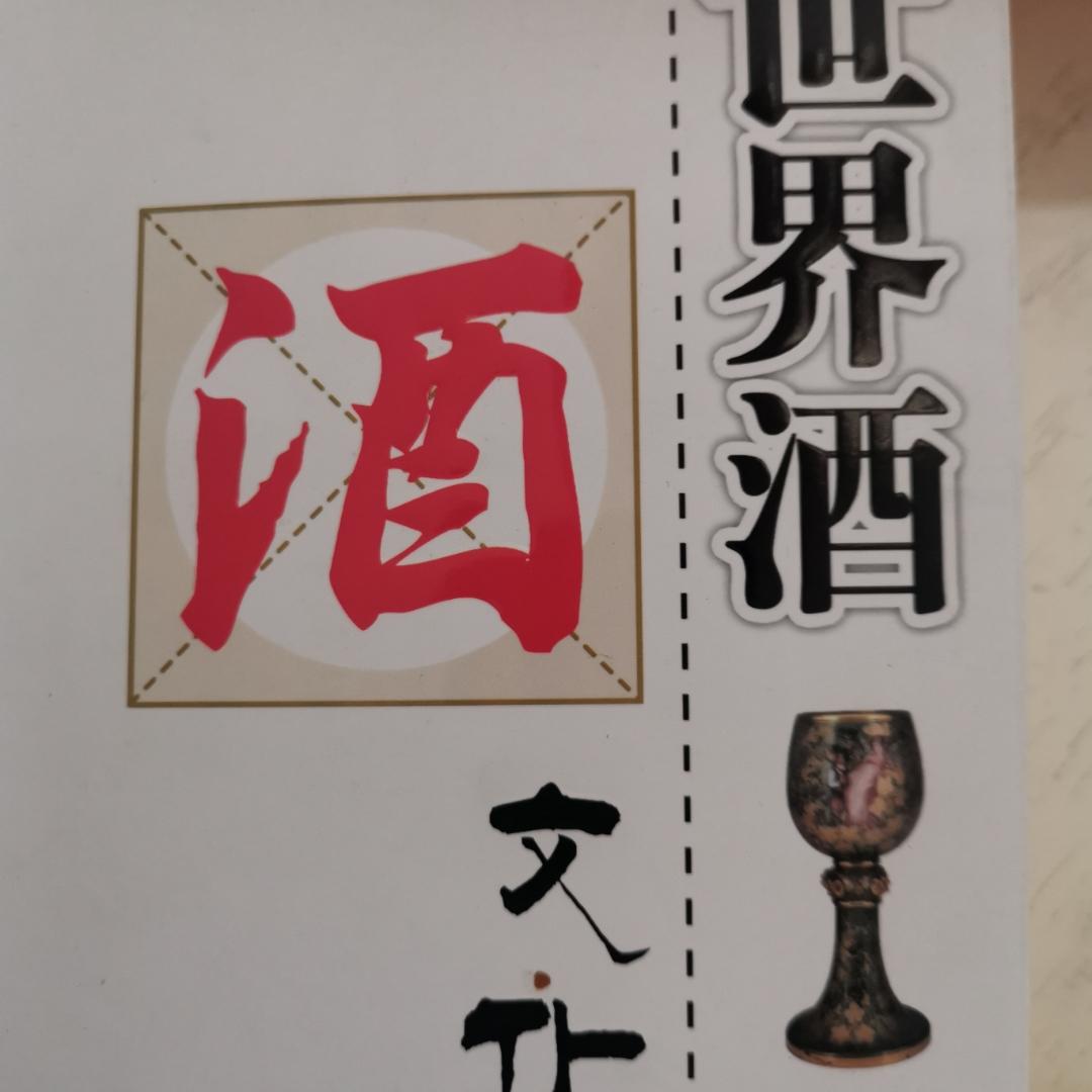 世界酒文化