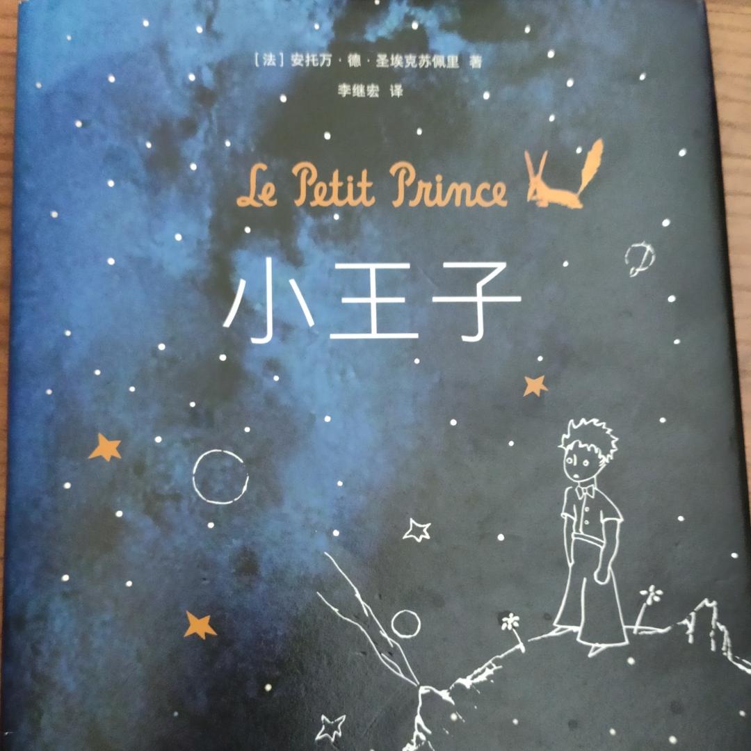 月亮妈妈讲小王子的故事