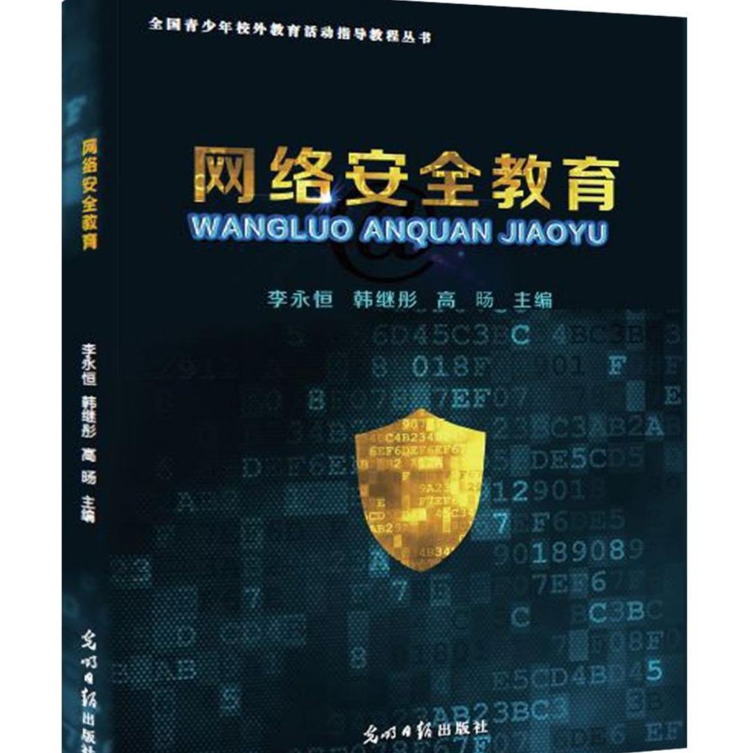 李永恒的网络安全教育