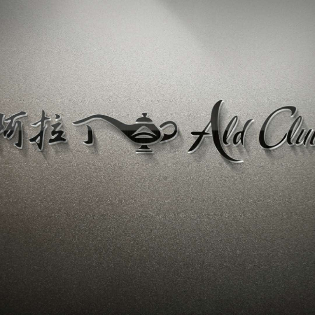 阿拉丁 Club