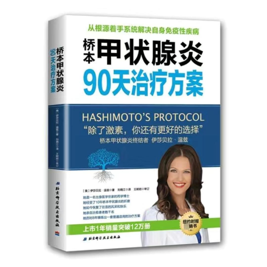 桥本甲状腺炎90天治疗方案