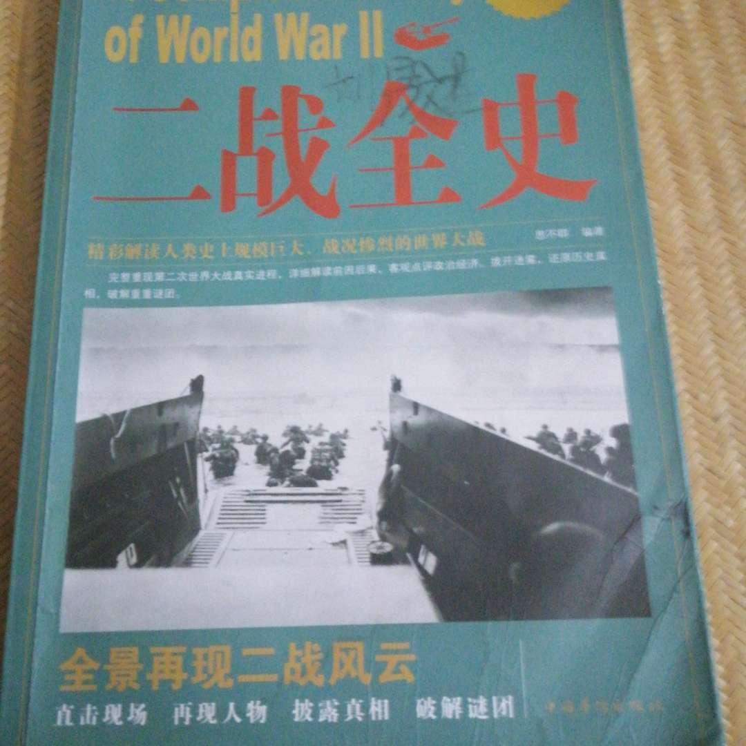 新的二战全史