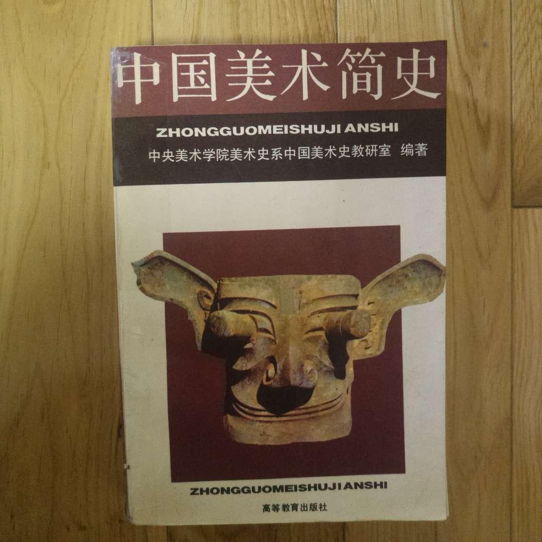 《中国美术简史》