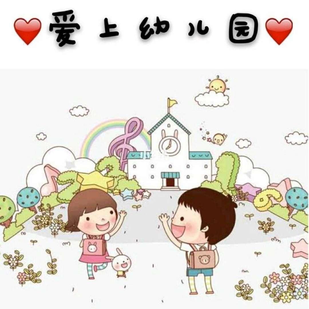 爱上幼儿园系列